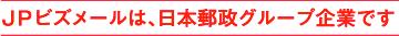 JPビズメールは、日本郵政グループ企業です