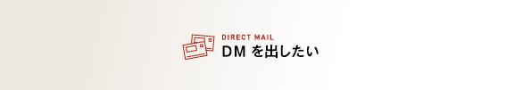 DMを出したい