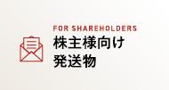 株主様向け発送物