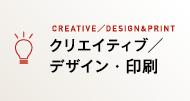 クリエイティブ/デザイン・印刷